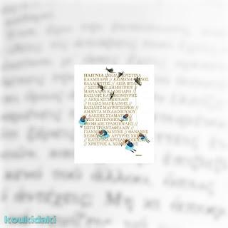 Συλλογικό έργο «Παίγνια» της Χριστίνας Κάλμπαρη