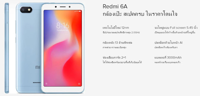 Xiaomi Redmi 6As
