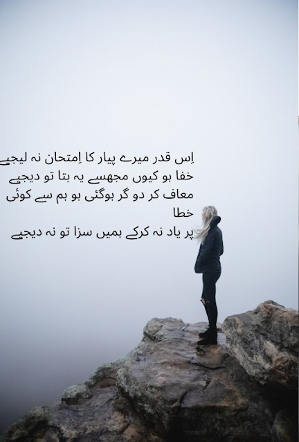 urdu shayari - poetry in urdu- 4 line poetry for facebook and whatsapp status, imtehaan, sazzaa sad shayri