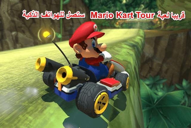 قريبا لعبة Mario Kart Tour ستصل للهواتف الذكية