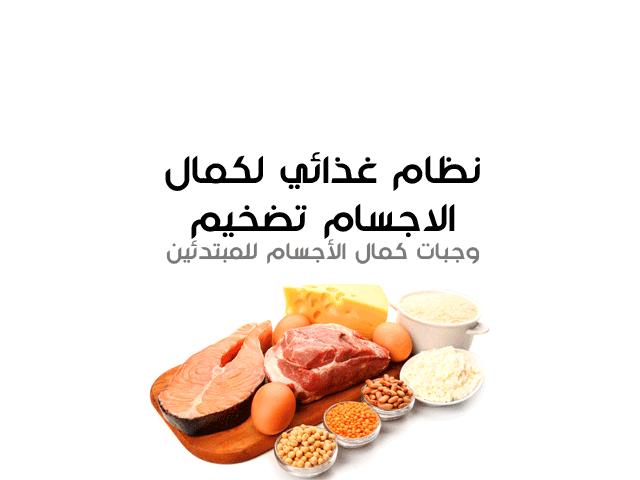وجبات كمال الأجسام للمبتدئين و نظام غذائي لكمال الاجسام