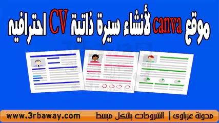 موقع canva لأنشاء سيرة ذاتية CV احترافيه