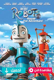 مشاهدة وتحميل فيلم الروبوتات Robots 2005 مترجم عربي