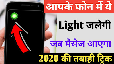 Mobile में Notification Light कैसे Enable करें। - 2020 New Trick
