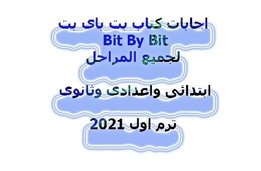 اجابات كتاب بت باى بت  Bit By Bit لجميع المراحل ابتدائى واعدادى وثانوى ترم اول 2021