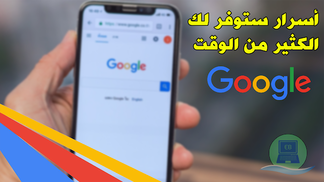 خدع ومميزات مهمة في محرك البحث جوجل (Google) ستفيدك في حياتك اليومية لجميع الاجهزة