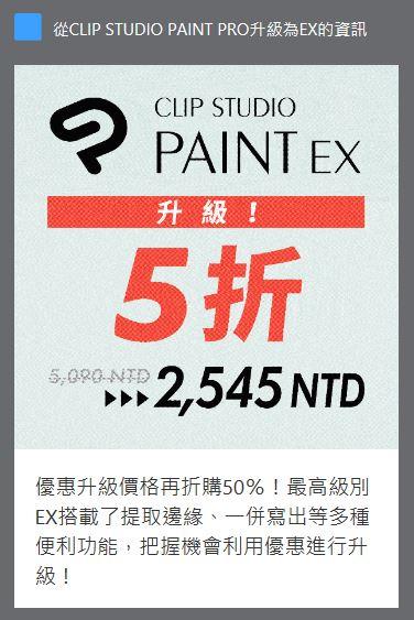 如何從Clip Studio Paint Pro升級到EX?