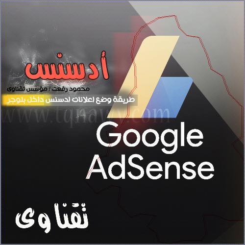 طريقة إضافة إعلانات أدسنس Adsense  داخل المقاله فى بلوجر الجزء الثانى