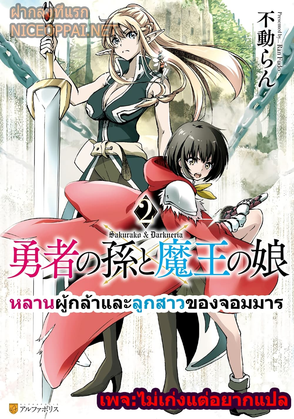 Yuusha no Mago to Maou no Musume ตอนที่ 1