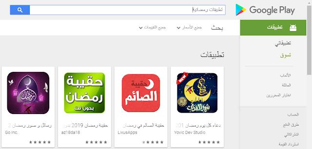 أفضل 3 تطبيقات مهمة في شهر رمضان 2019 للأندرويد