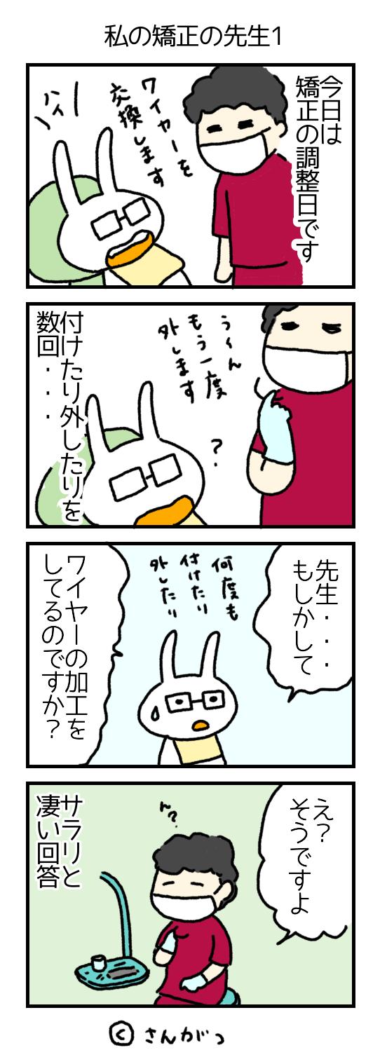 歯科矯正の漫画 30 私の矯正の先生編