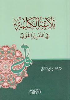 كتاب بلاغة الكلمة في التعبير القرآني