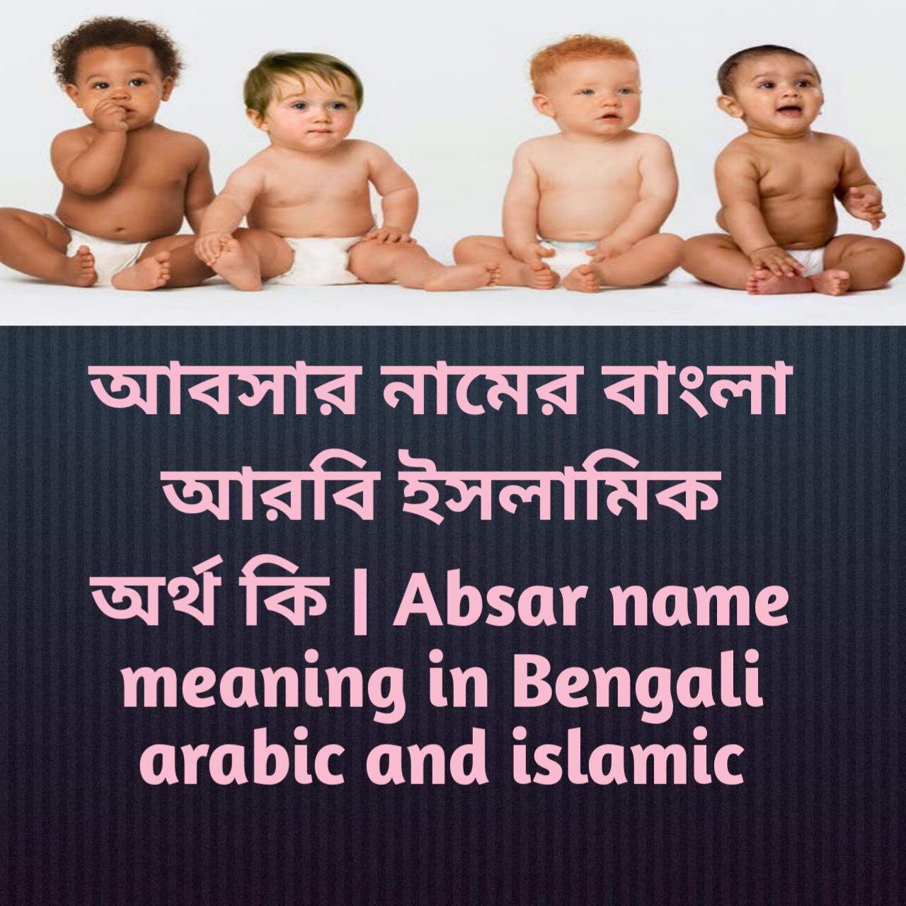 আবসার নামের অর্থ কি, আবসার নামের বাংলা অর্থ কি, আবসার নামের ইসলামিক অর্থ কি, Absar name meaning in Bengali, আবসার কি ইসলামিক নাম,