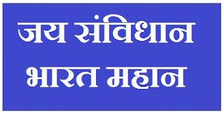 जय संविधान, भारत महान | Jai constitution, India great