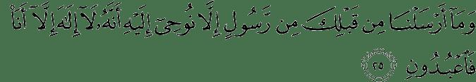 Surat Al Anbiya Ayat 25