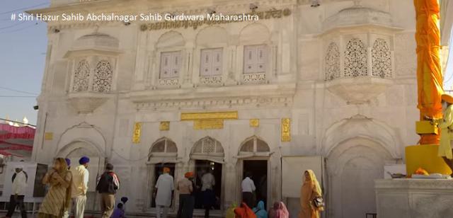 Shri Hazur Sahib Abchalnagar Sahib Gurdwara Maharashtra