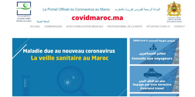 coronavirus-le-bilan-seleve-1141-cas- maroc-alwadifa.com