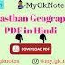 Rajasthan Geography PDF in Hindi