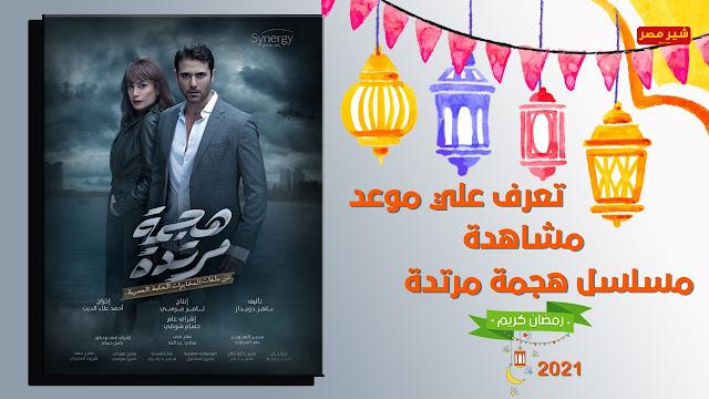 مشاهدة مسلسل هجمة مرتدة رمضان 2021