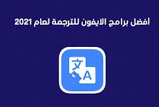 اقوي 7 تطبيقات ترجمه لاجهزه الايفون 2021 مجانا