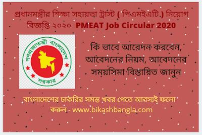 PMEAT Job Circular 2020