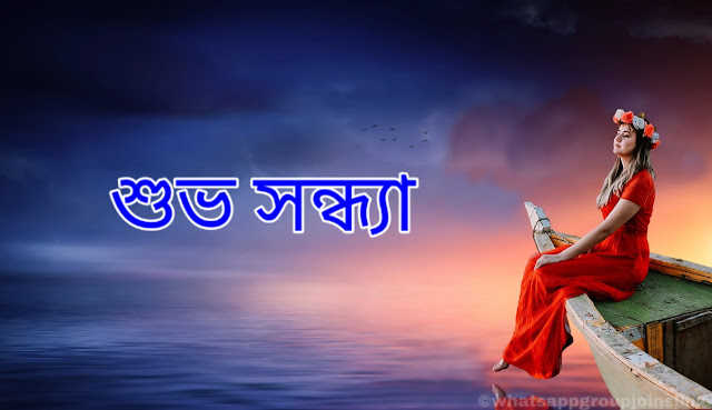 30+ Best Bengali Good Evening Images in 2019 | Suvo Sondha(শুভ সন্ধ্যা) Bangla Image