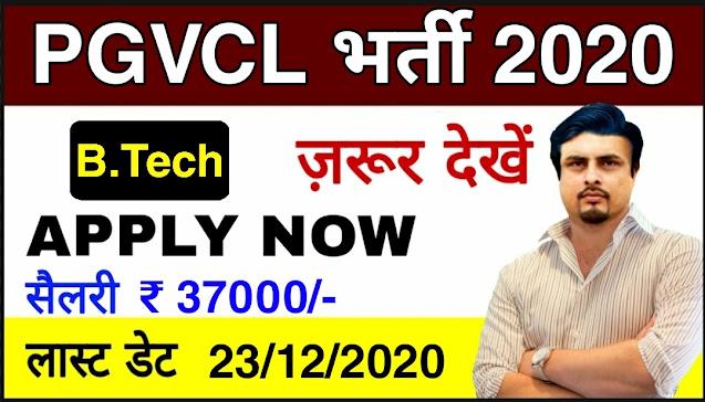 pgvcl भर्ती 2020