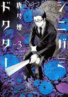 シニガミ×ドクター 第01-03巻 raw zip dl