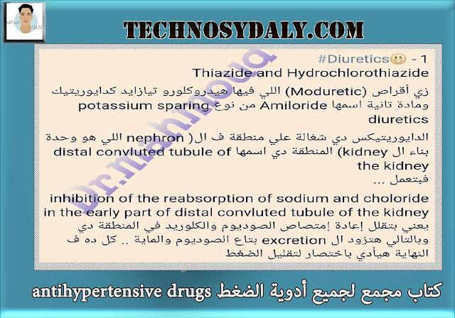 كتاب مجمع لجميع أدوية الضغط antihypertensive drugs