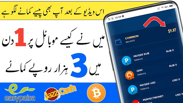How To Earn Money Online In Pakistan 2020 Withdraw Easypaisa And Jazzcash