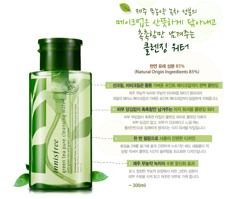My Beauty Diary: Innisfree Green Tea Pure Cleansing Water Review