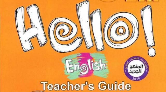إجابات كتاب جيم GEM في اللغة الانجليزية للصف الثالث الثانوي 2019