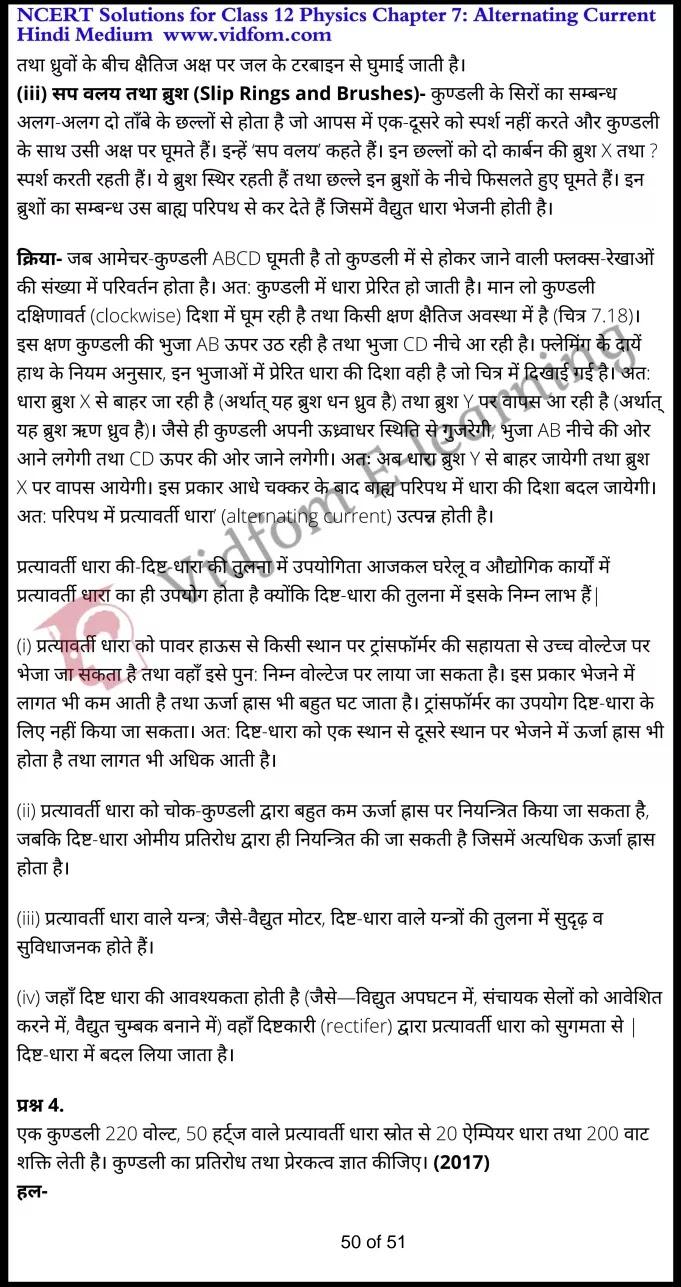 class 12 physics chapter 7 light hindi medium 50