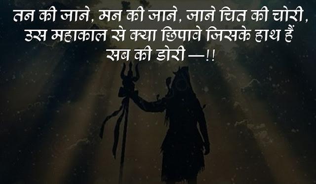bholenath status for whatsapp