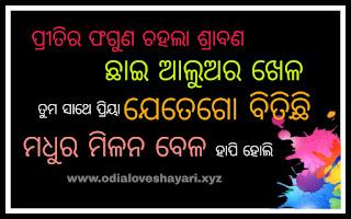 Odia Happy Shayari 2021 Download Wallpaper