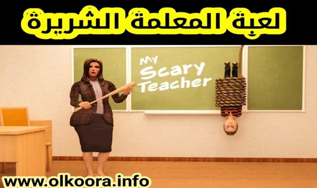 تحميل لعبة المدرسة الشريرة Scary teacher 3D مجانا للاندرويد و للايفون _ لعبة المعلمة الشريرة
