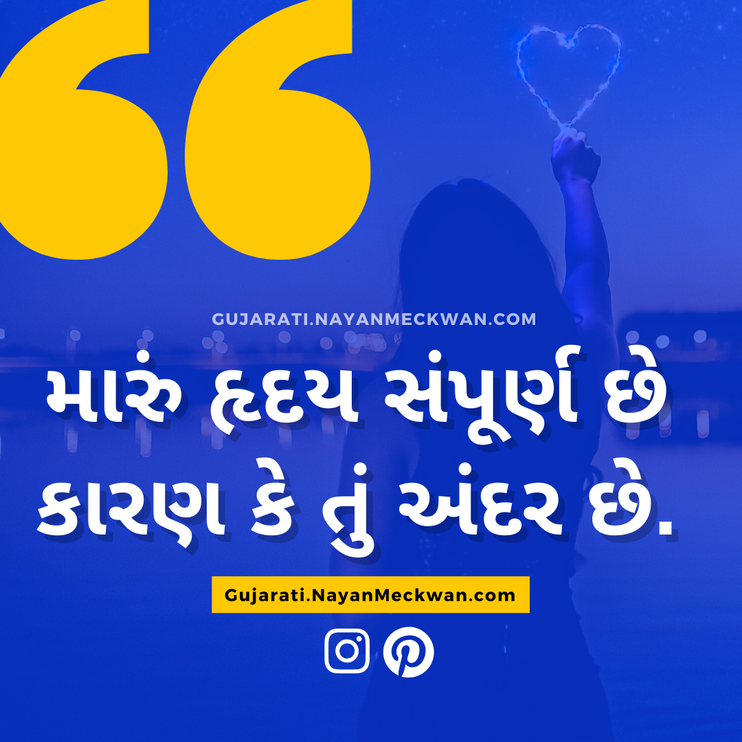 મારું દિલ My heart best perfect Gujarati images