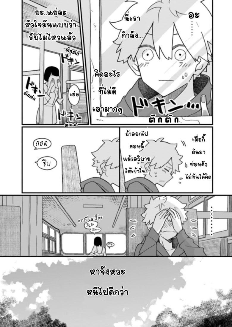Hai Basu ni Sumu - หน้า 5