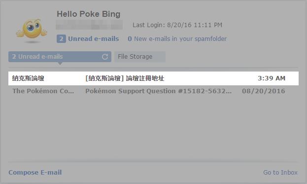 Image%2B003 - Pokemon GO 討論區 - 納克斯 Pokemon GO 專版,一同來討論交流、提問吧!