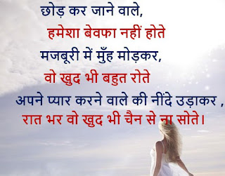 Best-Hindi-Romantic-Shayari