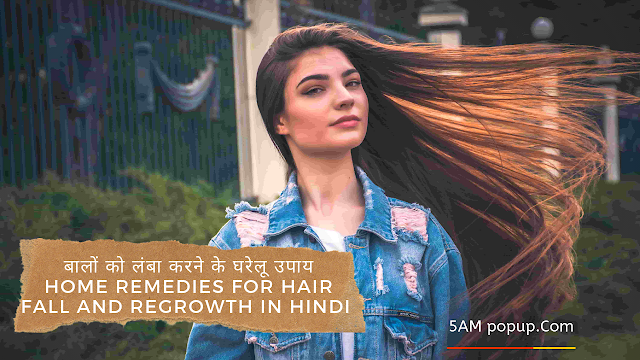 Home Remedies For Hair Fall And Regrowth In Hindi   बालों को लंबा करने के घरेलू उपाय