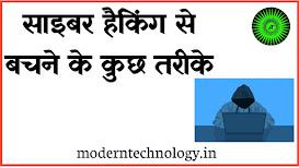 साइबर हैकिंग से बचने के कुछ तरीकें  by- moderntechnology.in