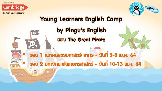 เพิ่มรอบ! ค่ายภาษาอังกฤษปิดเทอม พ.ค. 2564 YLE Camp by Pingu's English รายละเอียดที่https://livingclickblog.blogspot.com/2021/03/2564-yle-camp-by-pingus-english.html