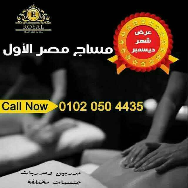 مركز سبا ومساج بالمهندسين افضل مركز مساج فى المهندسين جامعة الدول العربية