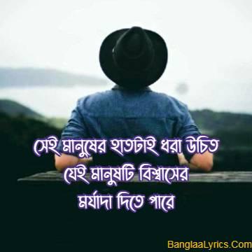 Bengali Dukher SMS