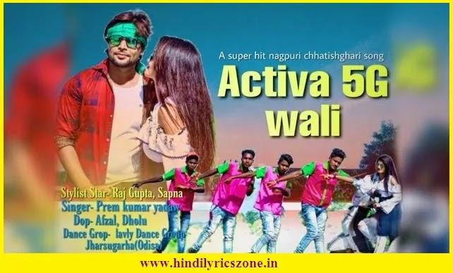 Activa 5G Wali Lyrics in Hindi|Prem Kumar Yadav Ft Raj Gupta & Sapna|Chhattisgarhi Song
