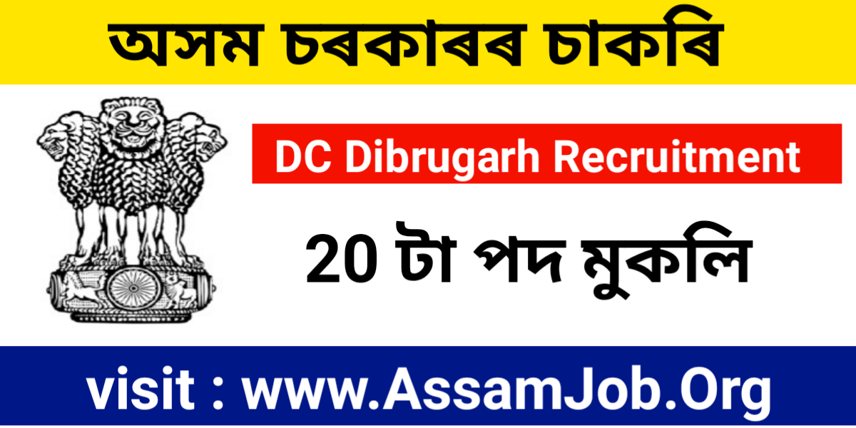 DC Dibrugarh Recruitment 2021 - 20 Laboratory Technician Vacancy