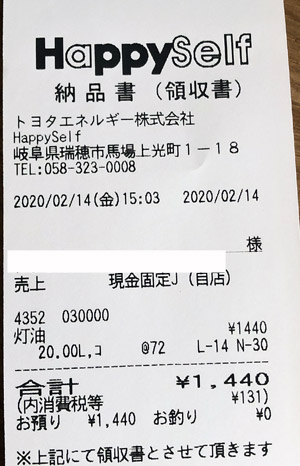 トヨタエネルギー(株) ハピーセルフ 2020/2/14 のレシート