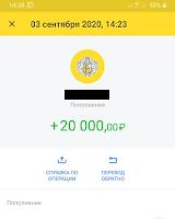 20000 в МММ