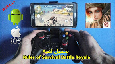 تحميل لعبة Rules of Survival Battle Royale على الاندرويد ايفون و الكمبيوتر مجانا